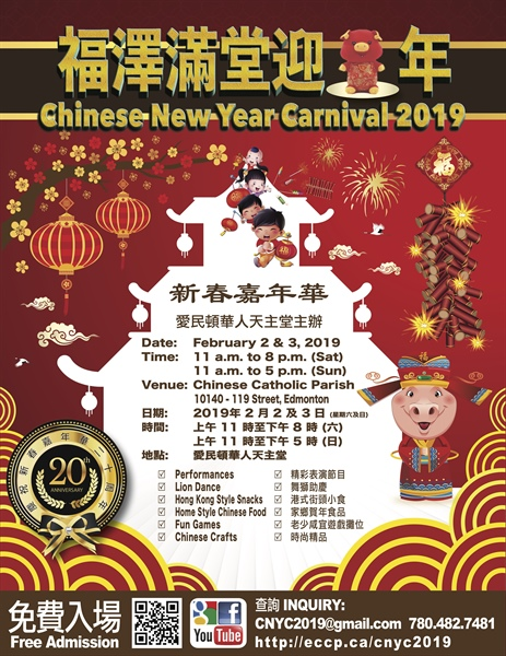 Chinese New Year Carnival 2019